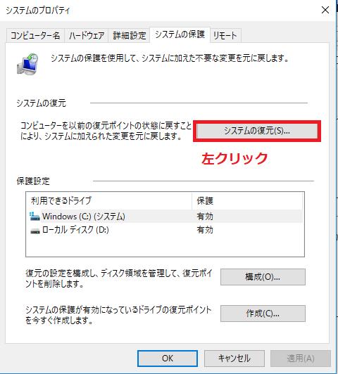 システムの復元を左クリック。