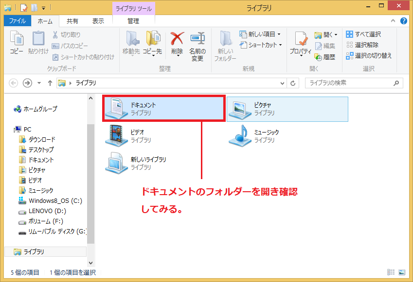 コピーが終わったらエクスプローラーの画面が開くので、ドキュメントのフォルダーを開き確認してみる。