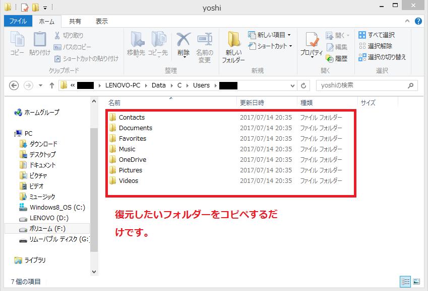 あとは、Dataのフォルダの中にあるファイルをコピペするだけです。