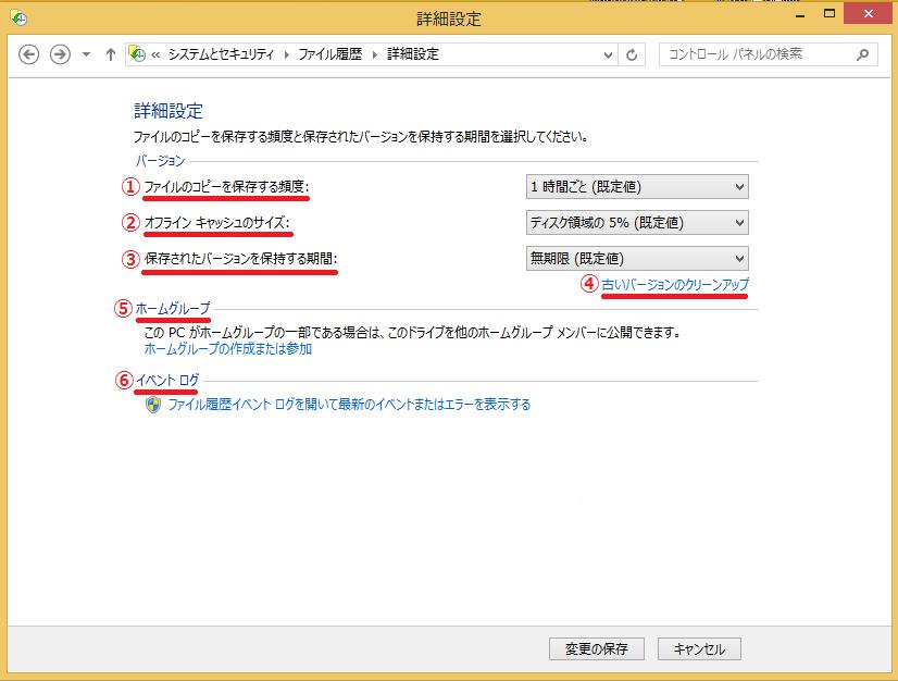 ファイル履歴の詳細設定の各項目の説明