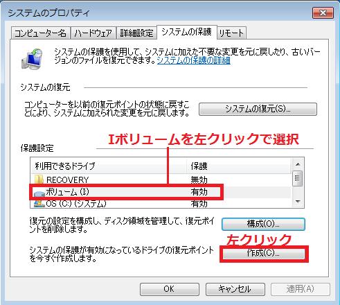 復元ポイントを作成したいドライブを選び作成ボタンを左クリック。