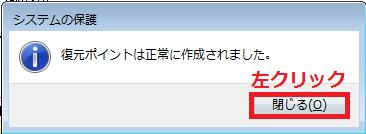 復元ポイントが正常に作成されましたと表示されるので、閉じるボタンを左クリックして完了。
