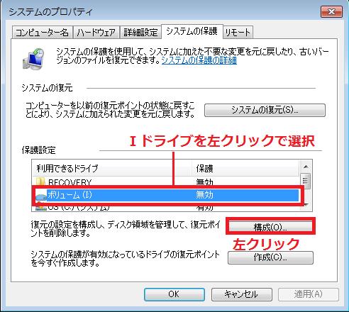 システム保護を有効にしたいドライブを選択し構成ボタンを左クリック。