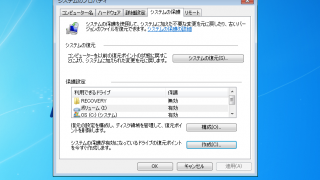 Windows7 システムの保護を有効にし復元ポイントを手動で作成する