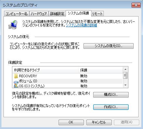 システムのプロパティの画面