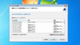 Windows7 システムの復元ポイントを確認する