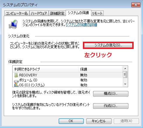 システムの復元のボタンを左クリック。