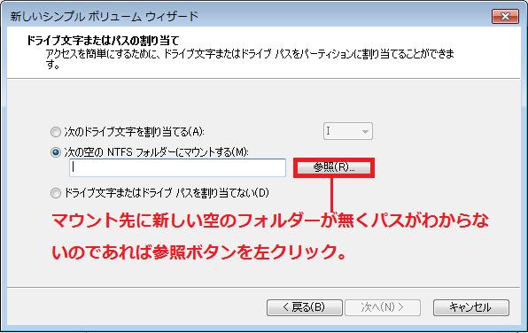 マウント先の新しい空のフォルダーが無くパスもわからないようであれば、参照ボタンを左クリック。