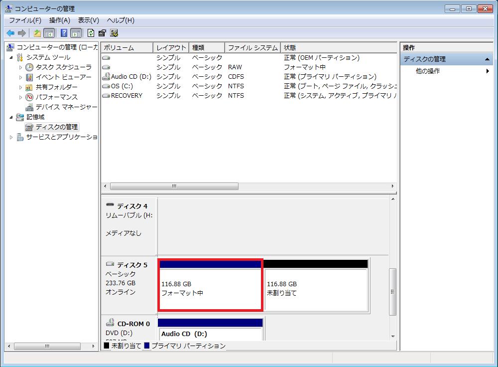 ディスクの画面に戻りフォーマット中と表示される。