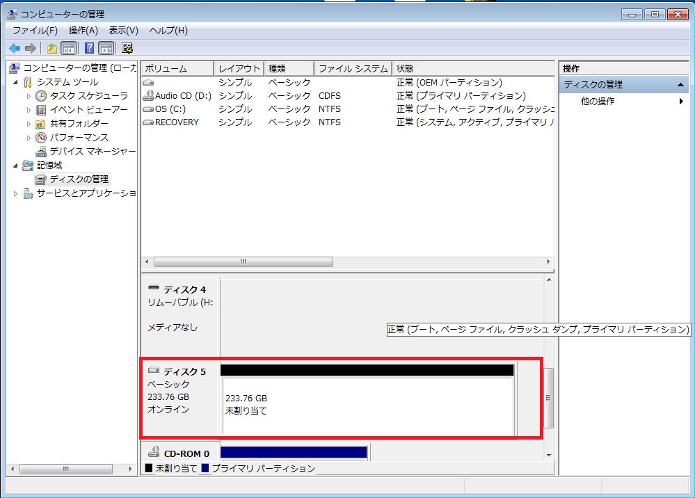 MBRかGPTを設定した後にディスク管理の画面に未割り当てのディスクが表示される。