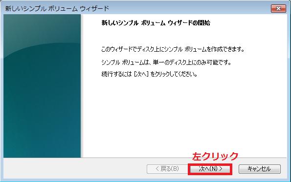 新しいシンプルボリュームウィザードの画面になるので次へを左クリック
