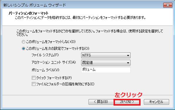 パーティションのフォーマットの各項目の設定が終わったら次へボタンを左クリック。