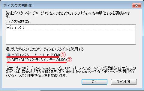 MBR(マスターブートレコーダー)かGPT(GUIDパーティションテーブル)の画面