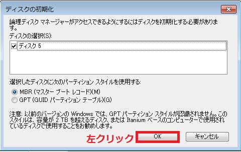 MBR(マスターブートレコーダー)かGPT(GUIDパーティションテーブル)の設定が終わったら、OKボタンを左クリック。