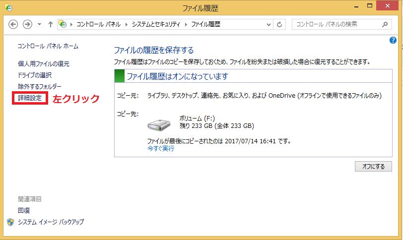 ファイル履歴のログを確認するため詳細設定を左クリック。