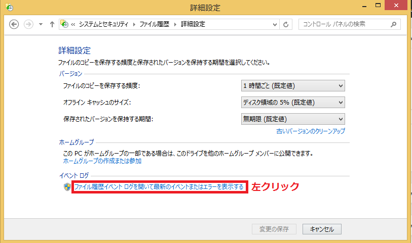ファイル履歴イベントログを開いて最新のイベントまたはエラーを表示するの文字を左クリック。