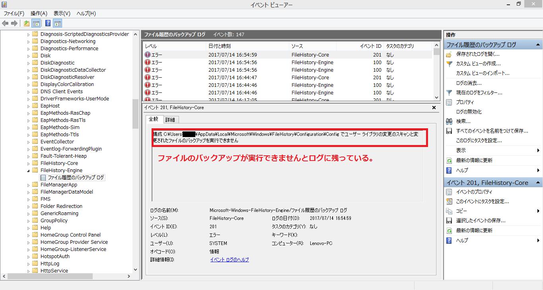 ファイル履歴のエラーである、ファイルのバックアップが実行できません(イベントID 201)とログに残っている。