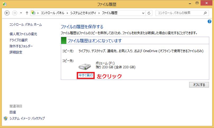 ファイル履歴のコピーを実行するため今すぐ実行を左クリック。