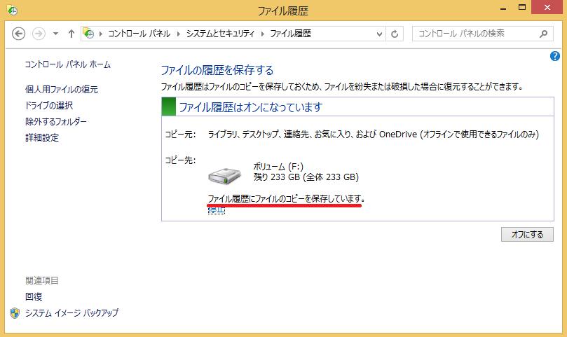 ファイル履歴にファイルのコピーを保存していますと出るので待つ。