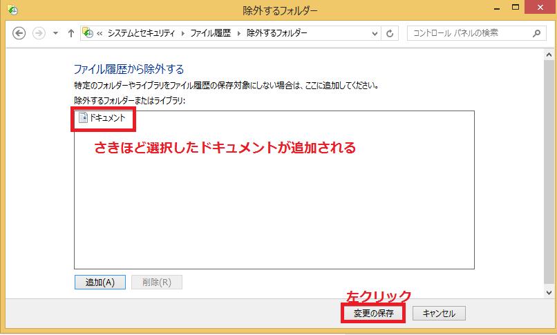 ドキュメントのフォルダーが追加されたことを確認し、変更の保存ボタンを左クリック。