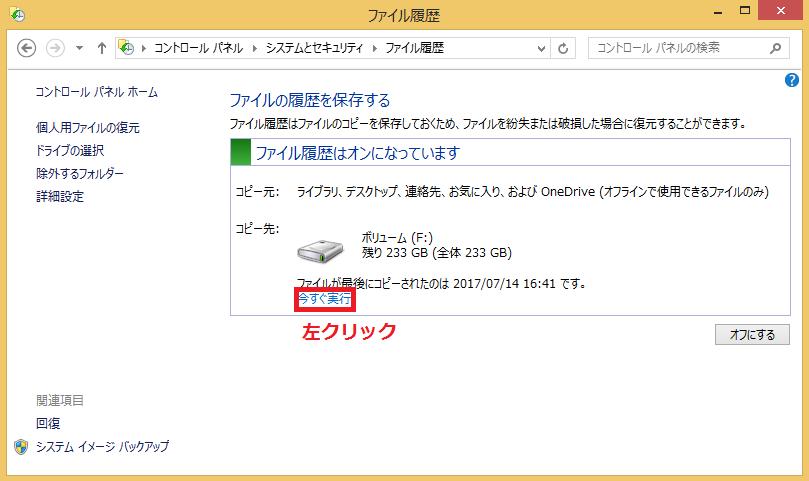 除外するフォルダーを選択した後に、再度、ファイル履歴のコピーを試みるため今すぐ実行の文字を左クリック。