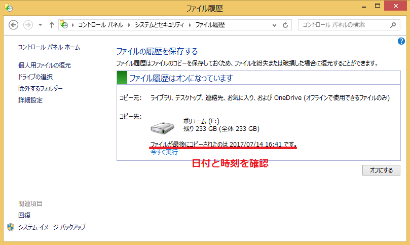 ファイル履歴のコピーに失敗した場合は、日付が変更されていない。