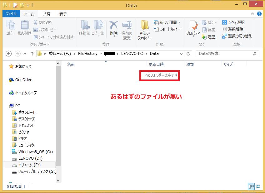 ファイル履歴のコピーは終わりコピー先であるFドライブの中身を見てみると、ファイルが見当たらない。