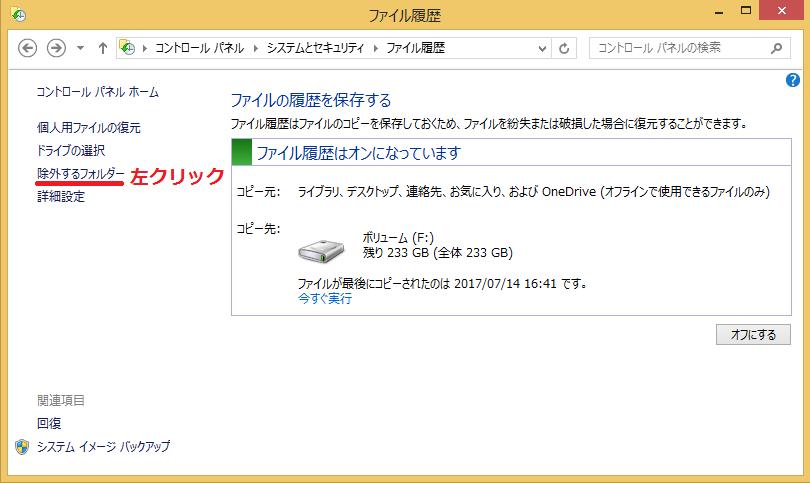 特定のフォルダーをファイル履歴のコピーから外すため、左の項目にある除外するフォルダーを左クリック。