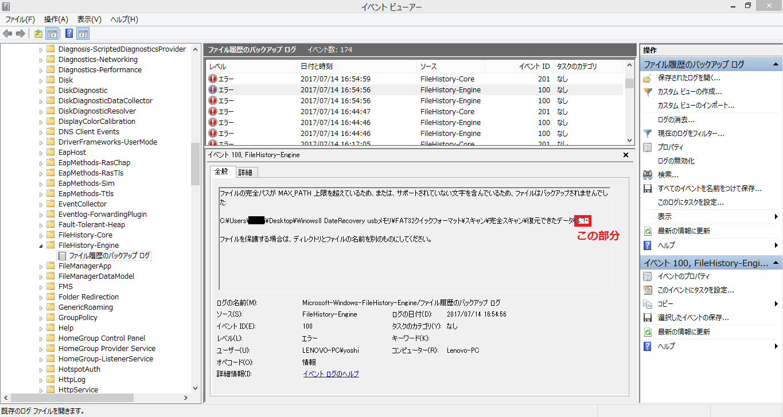 2つ目のエラー(イベントID 100)にあるファイルの文字が原因