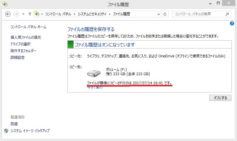 ファイル履歴のコピーが終わったらファイルが最後にコピーされた日付が表示される。
