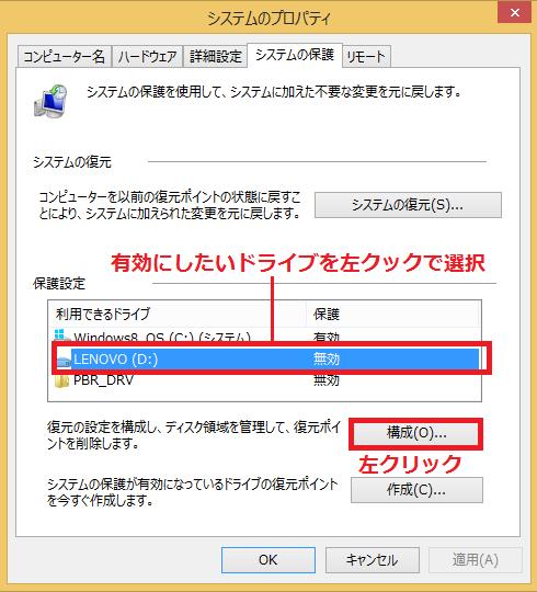 システムの保護を無効から有効にしたいドライブを左クリックで選択し、構成ボタンを左クリック。