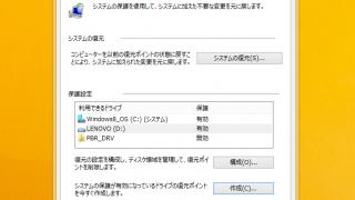 Windows8/8.1 システムの保護を有効にし復元ポイントを手動で作成する