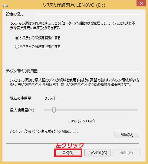 最後にOKボタンを左クリックしてシステムの保護に関しては完了。