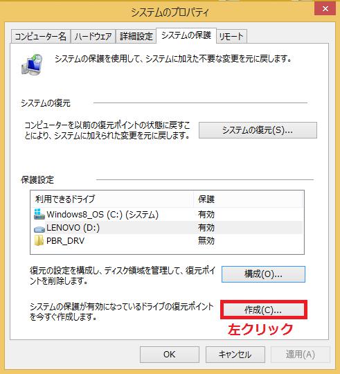 システムのプロパティの画面で作成ボタンを左クリック。