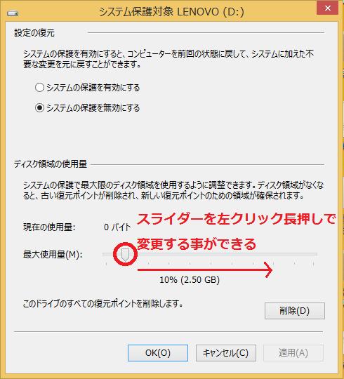 最大使用量を変更する場合はスライダーを左クリック長押しで、スライドさせ変更することが出来る。