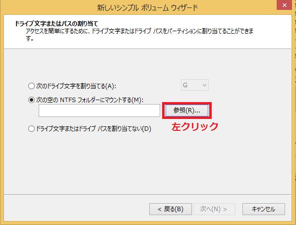 これから新しいフォルダーを作成するのであれば参照ボタンを左クリック。