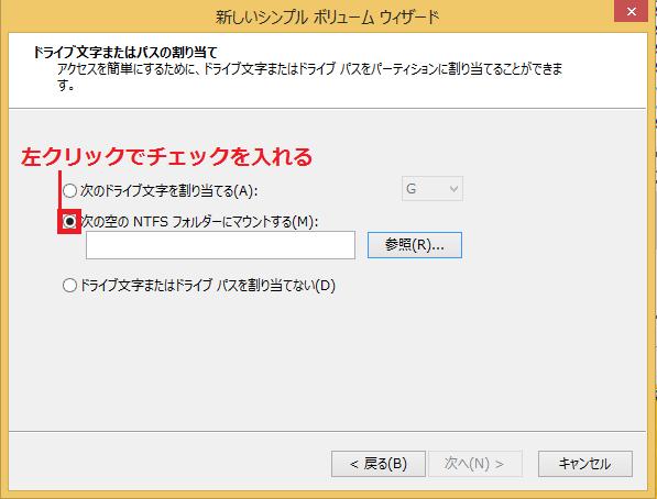 次の空のNTFSフォルダーにマウントするにチェックを入れる。