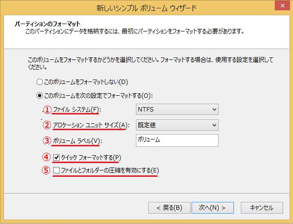 ファイルシステムなどの各項目の説明。