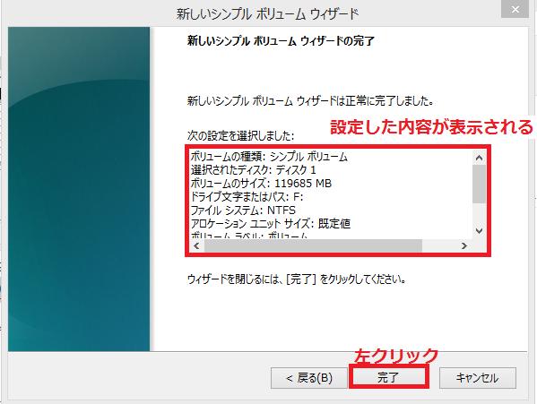 今までの設定した項目が表示されるので確認して。よければ完了ボタンを左クリック。