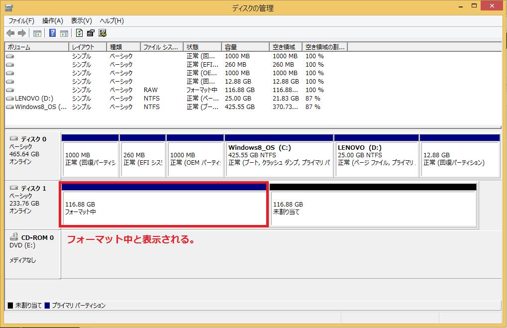 ディスクの管理画面に戻り、フォーマット中と表示される。