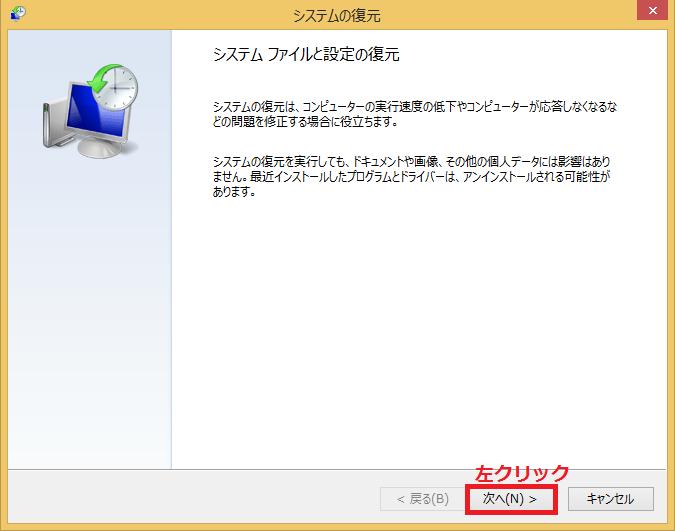 システムの復元の画面になるので次へボタンを左クリック。