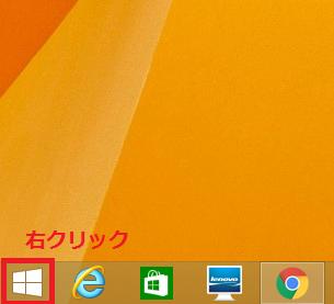 ファイル履歴の画面を開くため、左下にあるスタートボタンを左クリック。