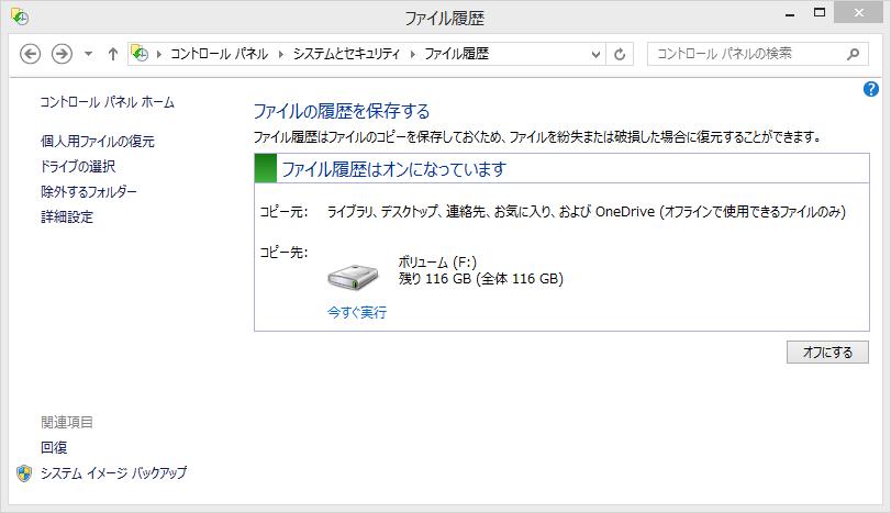 ファイル履歴のコピー終了後は元の画面に戻る。