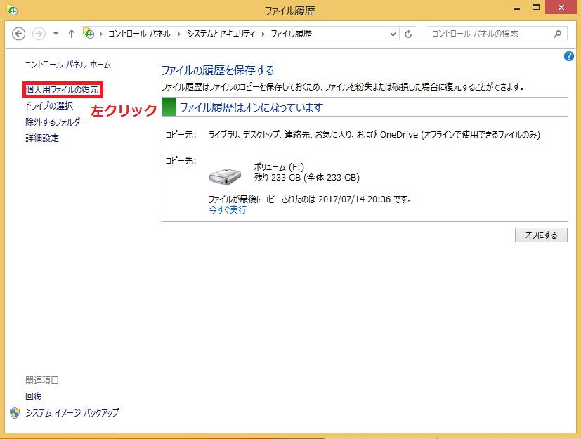 ファイル履歴でバックアップしたファイルを復元するため、右の項目にある「個人用ファイルの復元」を左クリック。