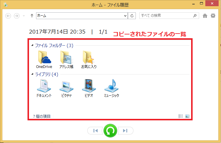 コピーされたファイルの一覧が表示されます。