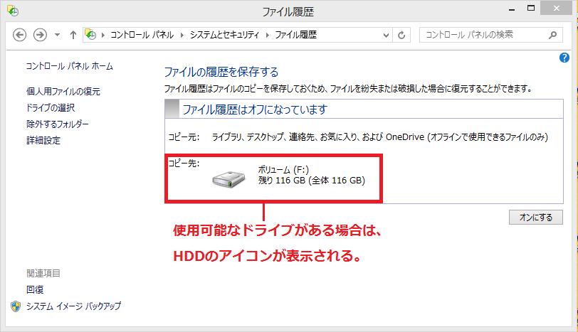 使用可能なドライブがある場合は、コピー元の場所にHDDのアイコンが表示される。