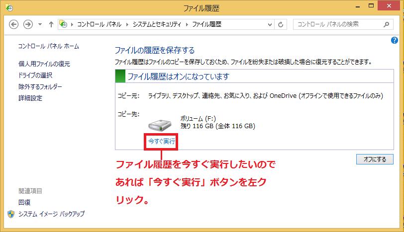 ファイル履歴を今すぐ実行したいのであれば「今すぐ実行」ボタンを左クリック。