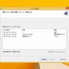 Windows8/8.1 システムの復元ポイントを確認する