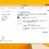 Windows8/8.1 ファイル履歴の有効・無効の設定とファイルを復元する方法