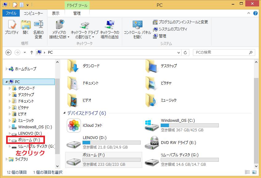ファイル履歴で設定したドライブを選ぶ。ここではFドライブを左クリック。